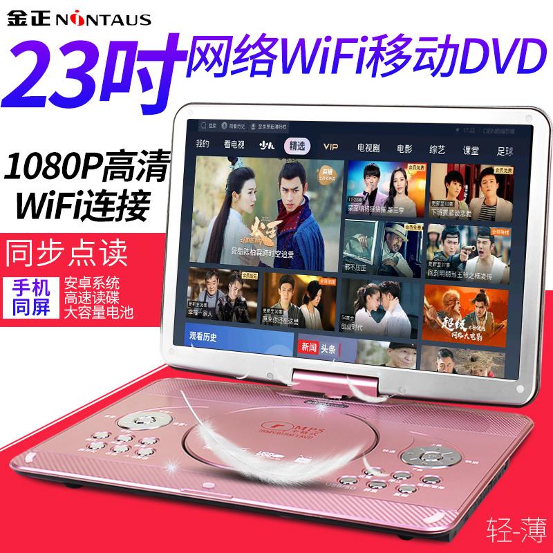 金正 x6600高清网络WIFI移动DVD影碟机便携式EVD播放器带电视看戏