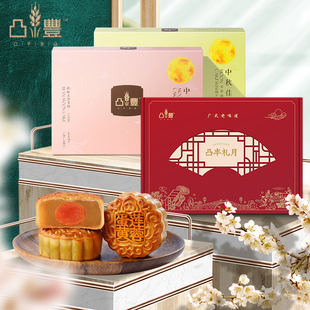 Cantonese style moon cake (4206 g)