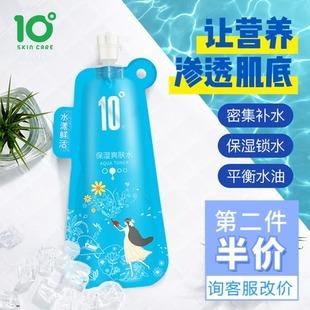 10度护肤品水漾保湿爽肤水女化妆收敛水收缩毛孔控油补水保湿精华
