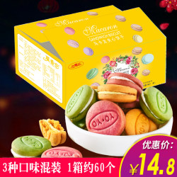 Where beauty macaroon biscuit biscuits FCL net red macarons dessert office delicious snacks