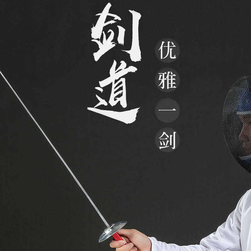Chapter cards fencing fencing fencing foil fencing adult children professional competition fencing CE certification comparable race