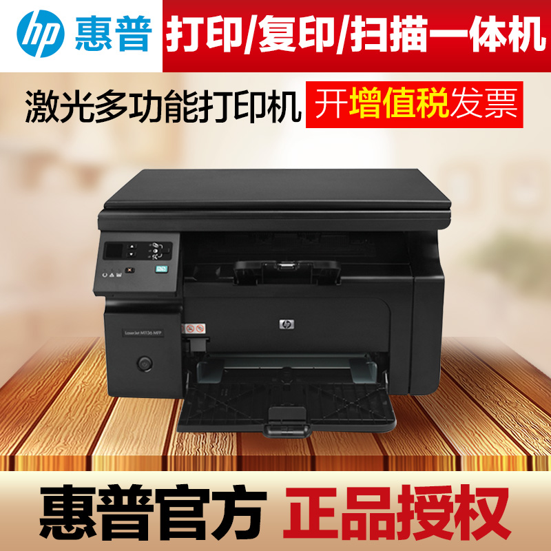 HP HP m1136 laser multifunction printer print copy scan all-in-one printer