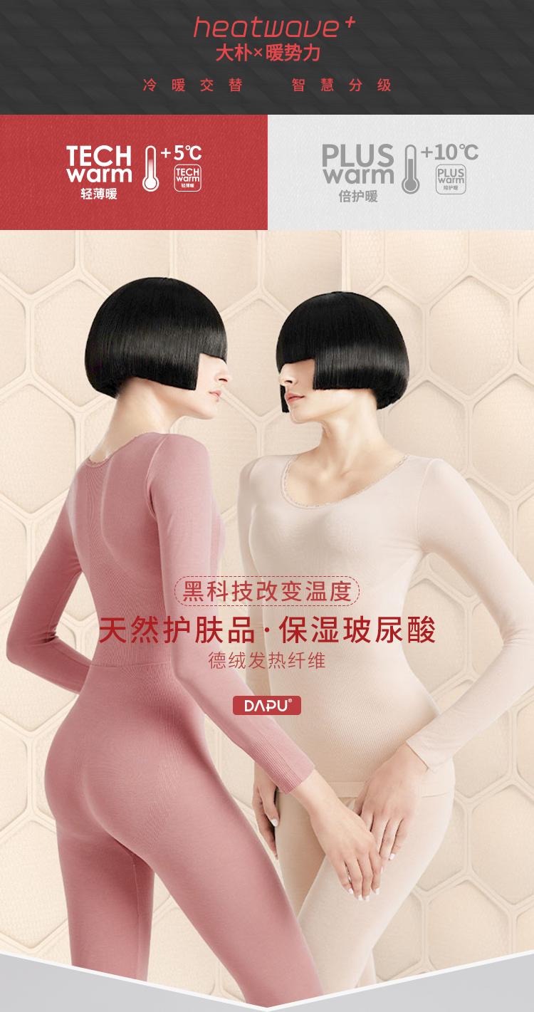 DAPU 大朴 20年秋季款 玻尿酸德绒 女式美体保暖内衣套装 天猫优惠券折后¥76.1包邮(¥116.1-40)