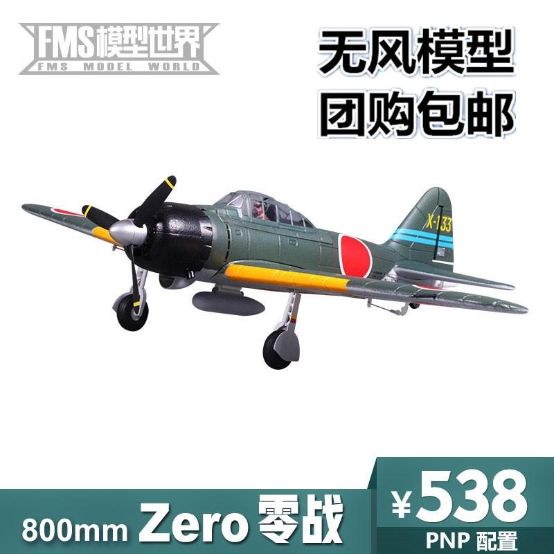 800MM Zero War Zero Zero Fighter Máy bay chiến đấu Mô hình điều khiển từ xa Máy bay giống như mô hình thật - Mô hình máy bay / Xe & mô hình tàu / Người lính mô hình / Drone