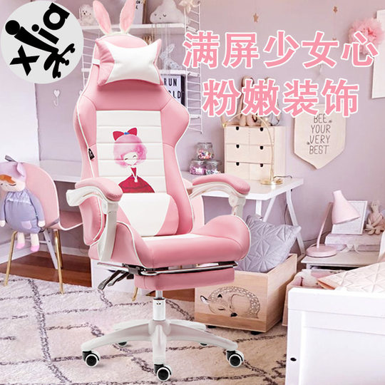 XJIA elevation chair home office game teenage girl relied back battle skills racing chair Powl live broadcast computer chair