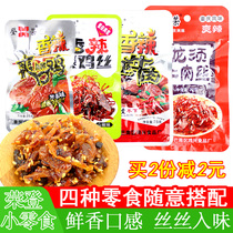 Chongqing Dengrong spicy beef Long Beard beef silk Spicy refreshing chicken Spicy spicy chicken silk Spicy snacks