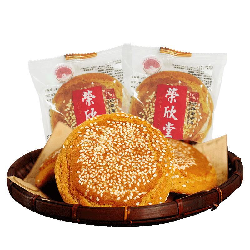 荣欣堂原味太谷饼山西特产全国小吃好吃的零食点心传统糕点500g