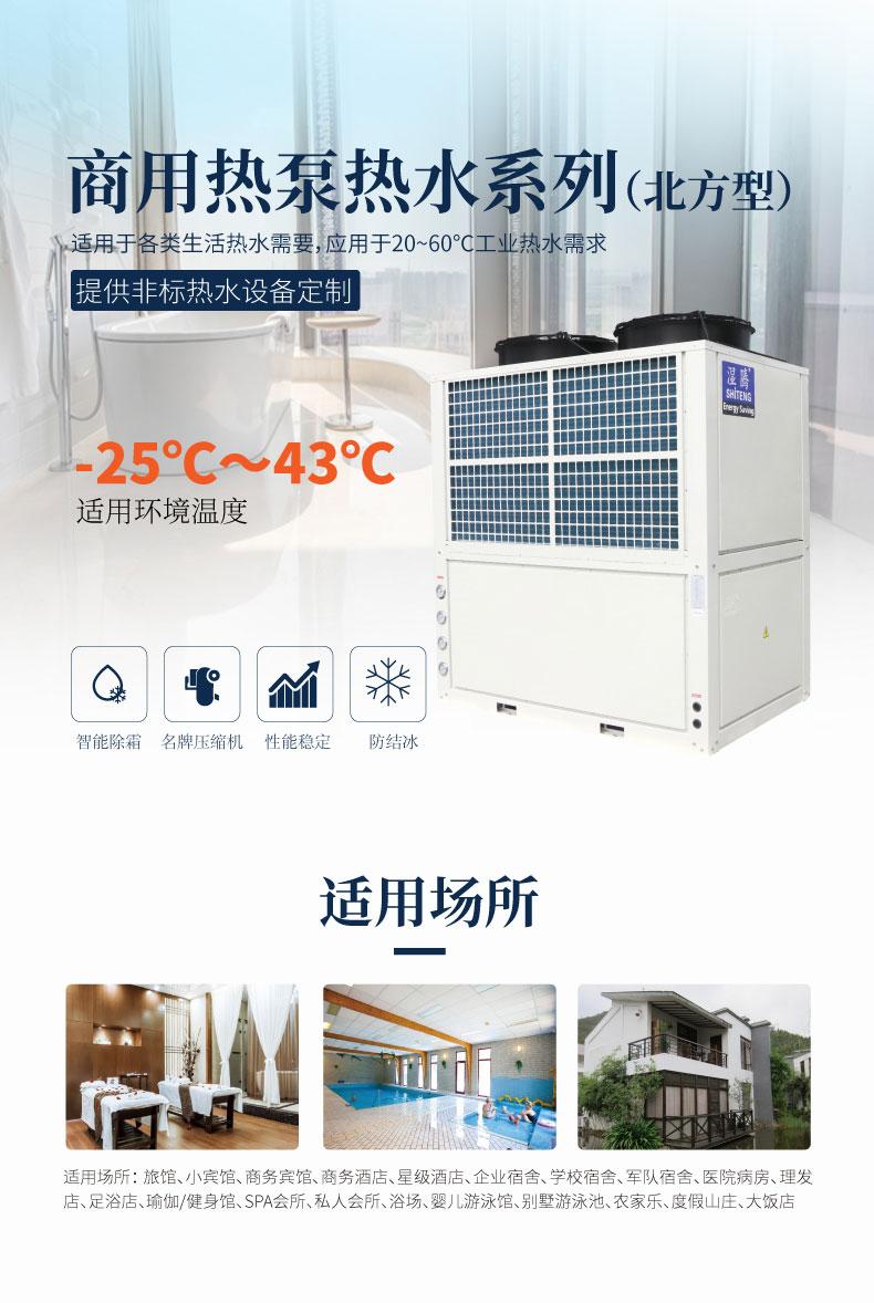 商用热泵75II-北_01.jpg