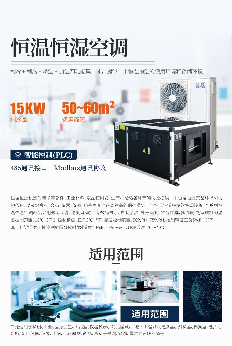 卧式恒温恒湿空调HST-15_01.jpg