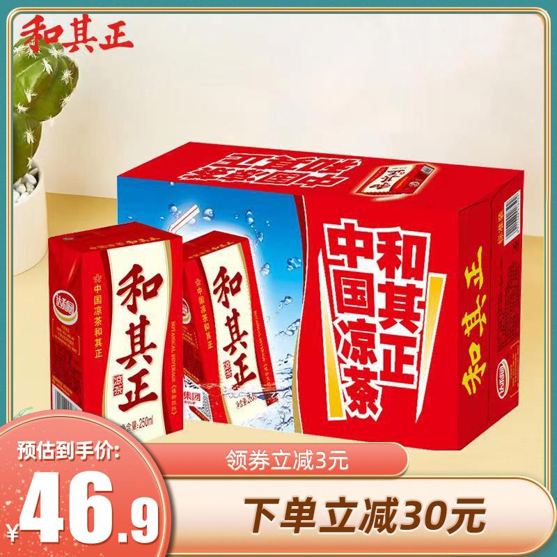 和其正 凉茶植物饮料盒装 250mlx24整箱