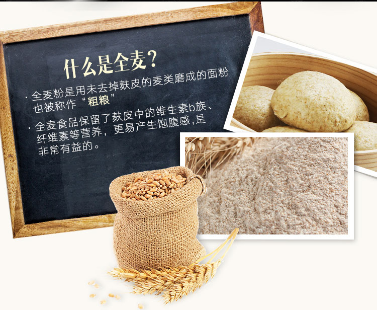 新良全麦麵包粉含麦麸麵包机专用烘焙家用高筋麵粉高筋粉详细照片