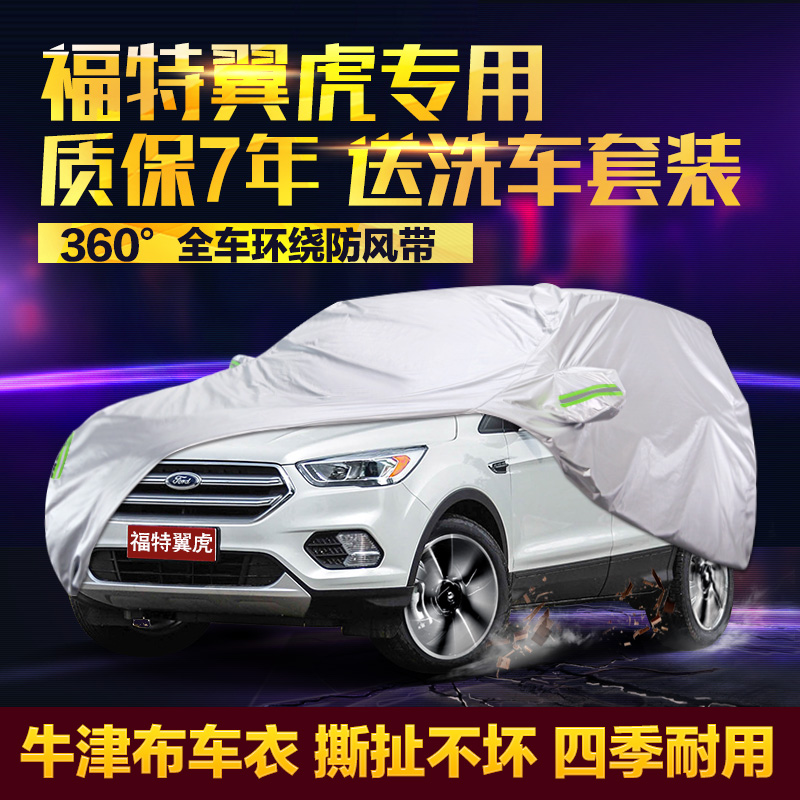 Ford Wing Tiger Car Clothes Car Cover Special Suv Off Road Thickening Oxford Cloth Sun Protection Raincoat Car Cover Car Cover