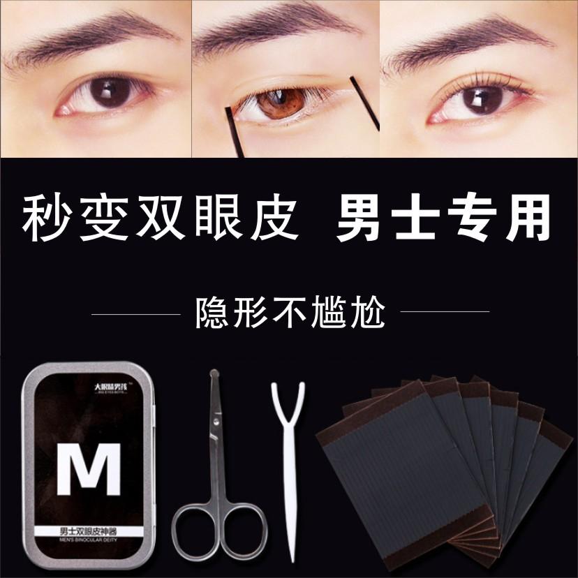 隐形双眼皮贴双面专用男士隐形自然神器条无痕拉线永久定型纤维男