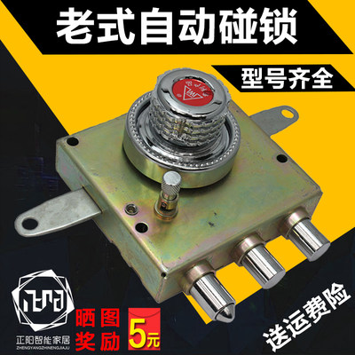 Old-fashioned automatic touch lock Jiawei anti-theft door entrance door old-fashioned Panpan iron door lock cross key lock cylinder