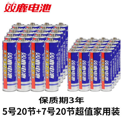 【双鹿】碳性电池5号20粒+7号20粒券后16.9元包邮