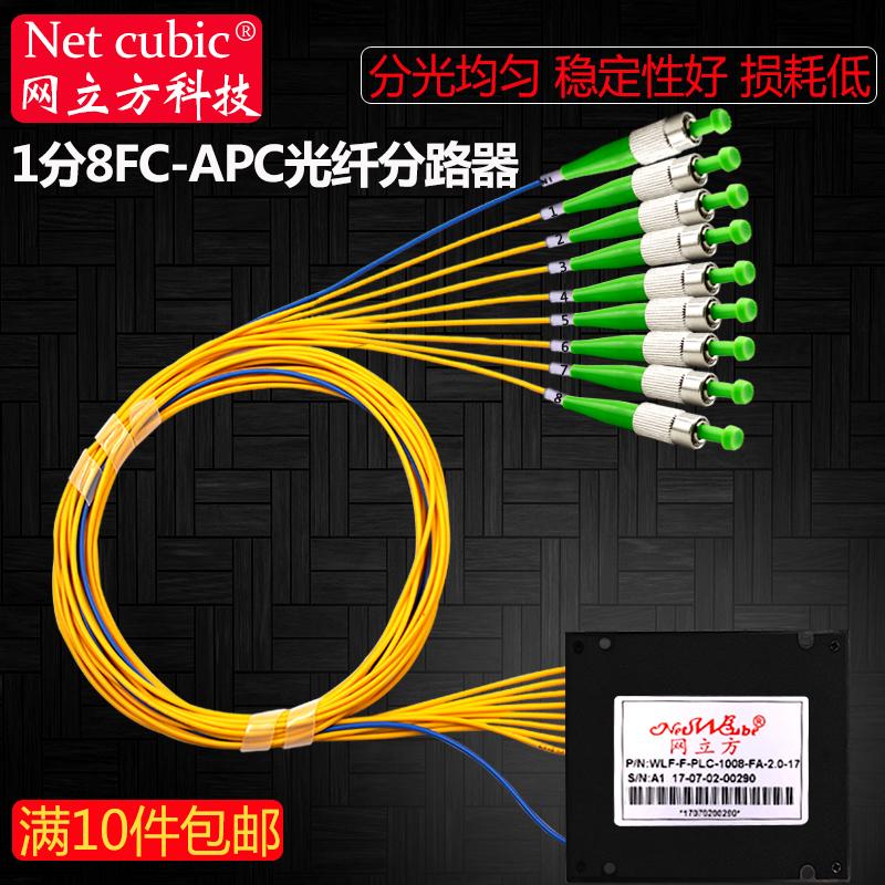 网立方1分8分路器FC/APC单模平面波导光分路器广电有线电视用