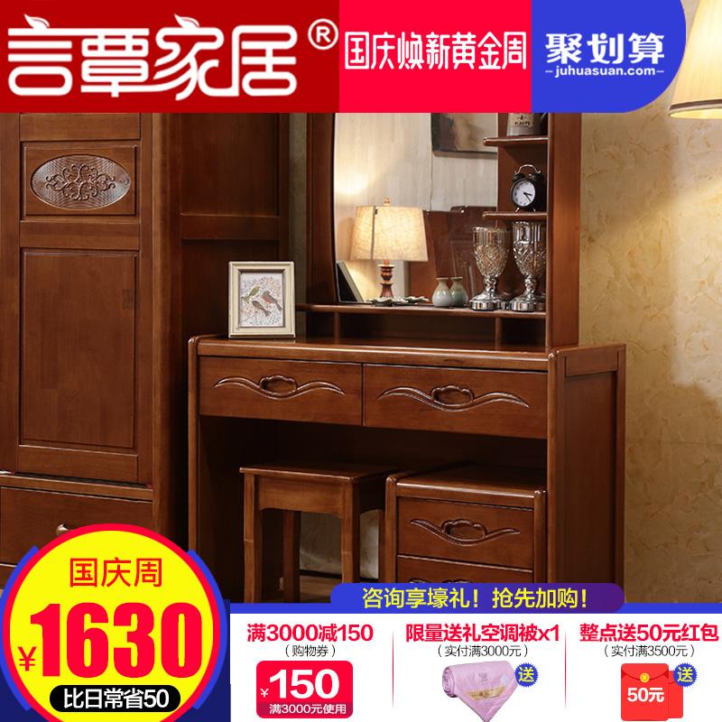 言覃實木梳妝臺化妝桌中式臥室迷你時尚小戶型簡約現代木質梳妝臺