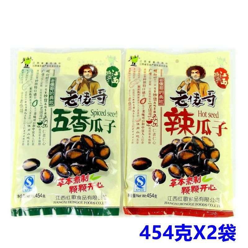 江西特产表哥南昌特产老老哥辣瓜子袋装水煮西瓜子454克X2五香