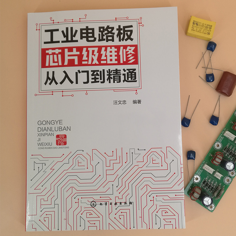 Peachy Usd 18 95 Industrial Circuit Board Chip Level Maintenance From Wiring Cloud Hisonuggs Outletorg