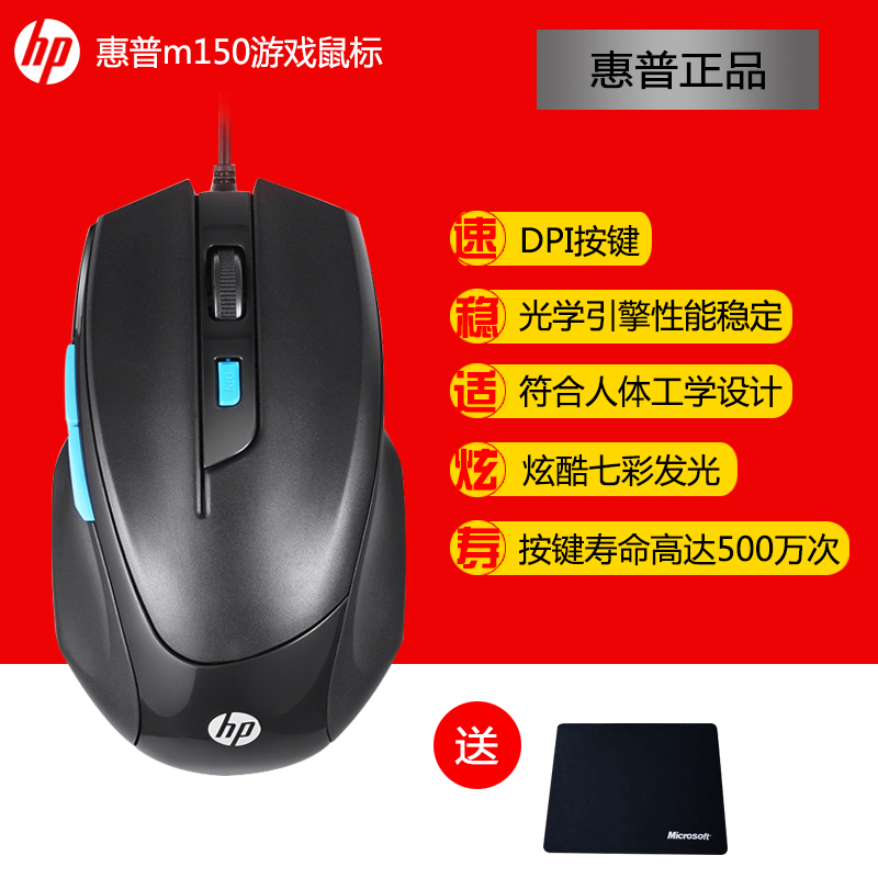 9c6c62ebad3 HP HP m150 wired mouse desktop computer notebook Office Gaming USB Gaming  Mouse
