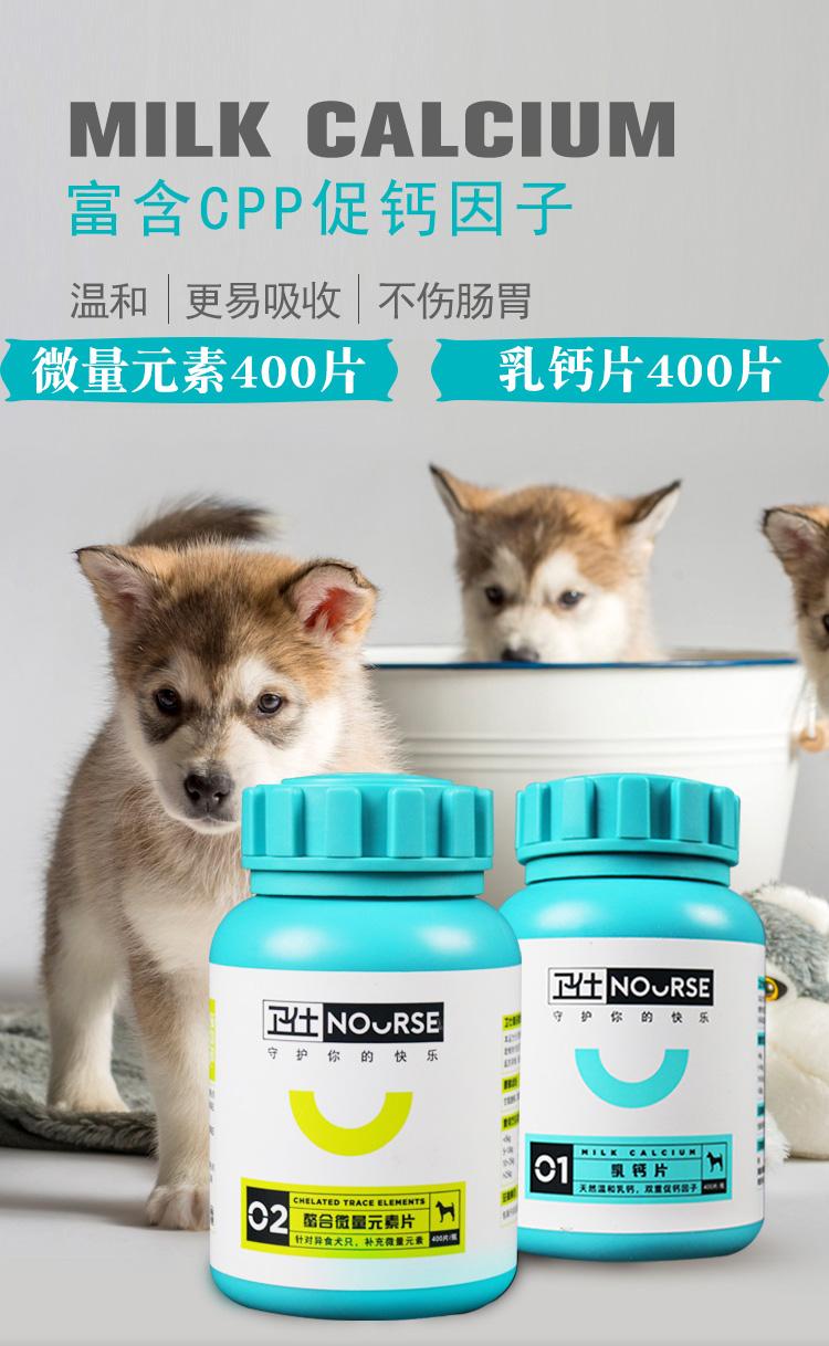 Nourse 卫仕 犬用乳钙片400片 双重优惠折后¥40包邮 螯合微量元素400片可选 京东¥73.6