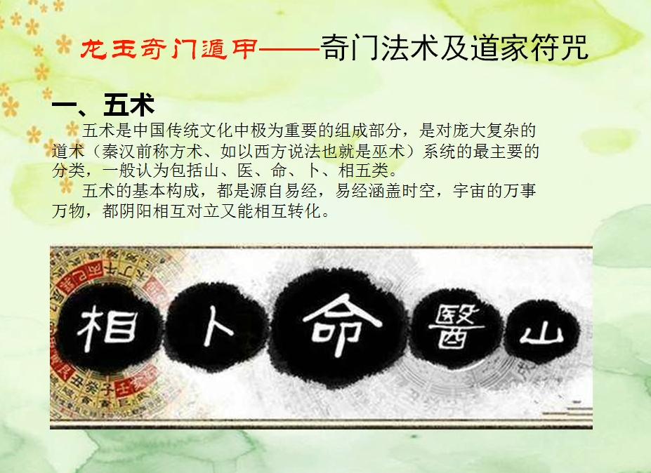 龙玉道家奇门法术符咒视频课程