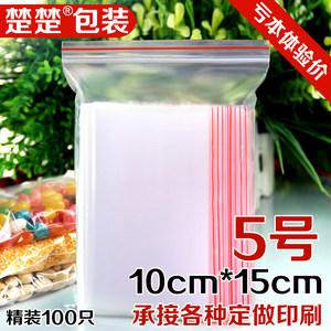 自封袋5号10*15透明塑料袋子可定制pe袋密封口袋小号包装袋100只