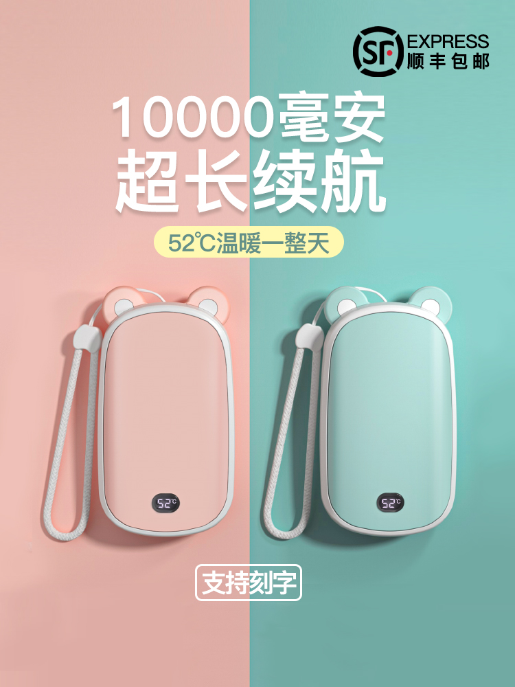 Warm hand treasure mobile charge dual-use two-in-one usb portable student winter season warm-up artifact spontaneous hot water bag