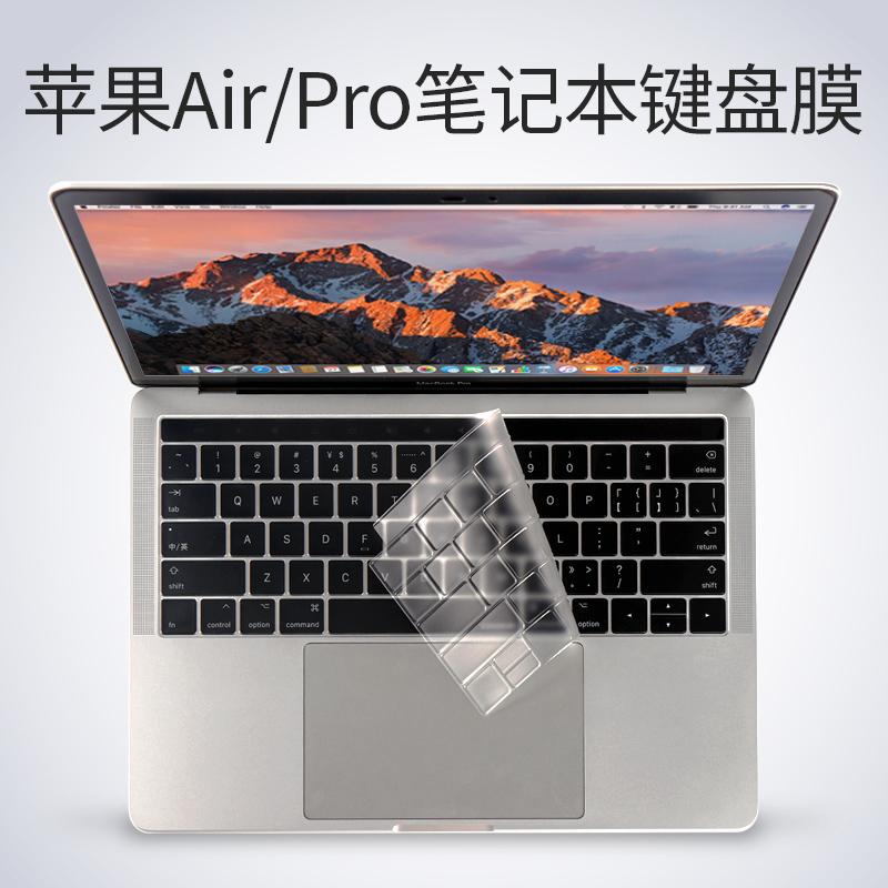 Air13 клавиатура защита фольга Mac ноутбук 12 яблоко MacBook Pro тонкий 13.3 дюймовый 11 монтаж