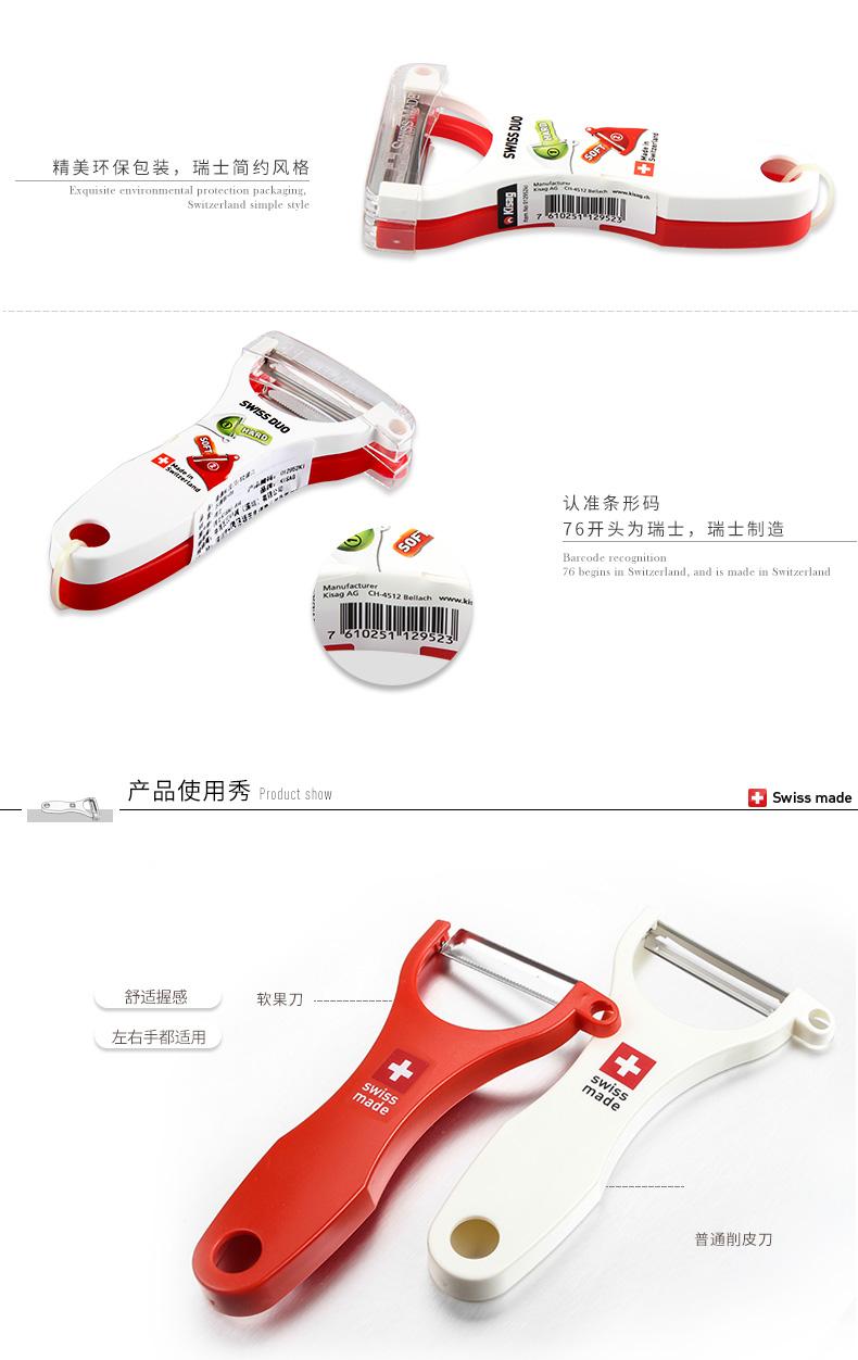 瑞士进口削皮刀软果刀多功能二件套去皮器苹果芒果奇异果刀详细照片