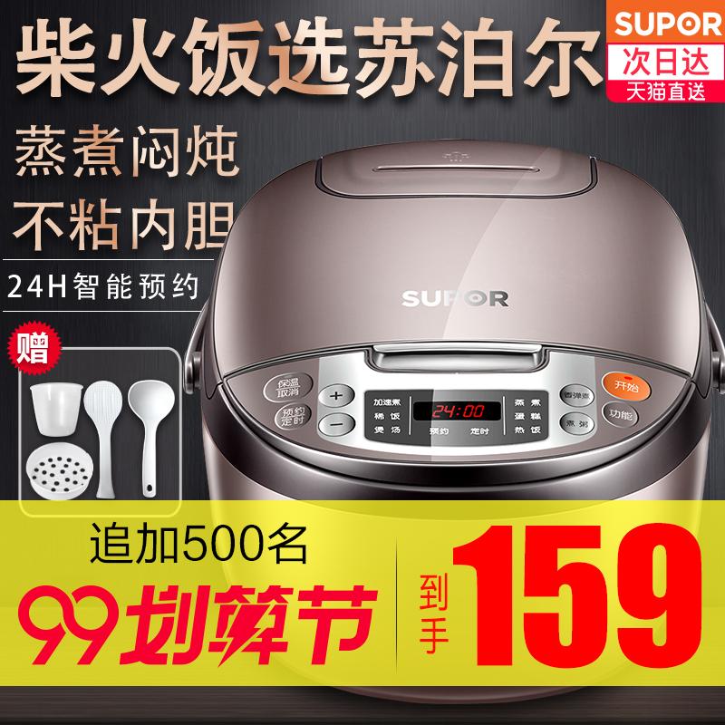 苏泊尔电饭煲家用3L迷你电饭锅小型煮饭1-2人3-4智能全自动多功能