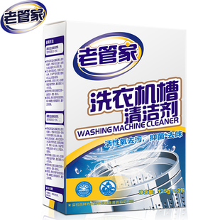 Old housekeeper flagship shop washing machine slot cleaner 125g*3 bag