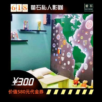 300 yuan to 580 yuan voucher for other leisure and entertainment Hefei