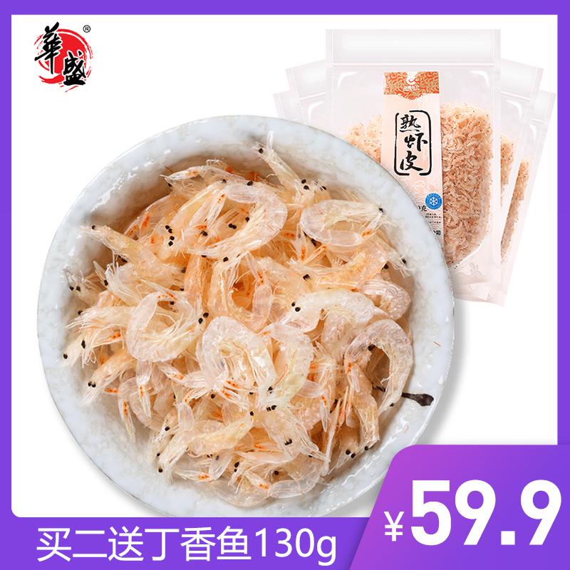 华盛活虾淡干熟虾皮小虾米野生海捕虾干金钩海米宝宝辅食 500g