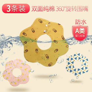 360 degree rotation waterproof baby bibs cotton bib anti spits Yinai winter bib bibs bibs