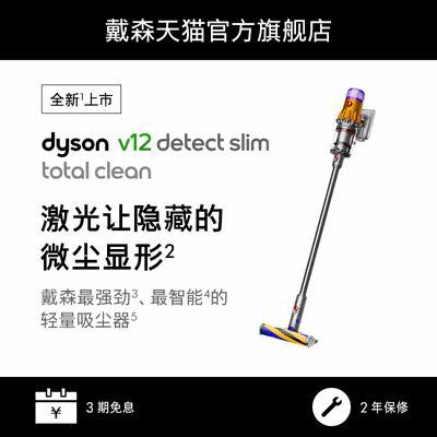 戴森Dyson V12 Detect Slim Total Clean如何怎么样?评价怎样! 众测 第1张