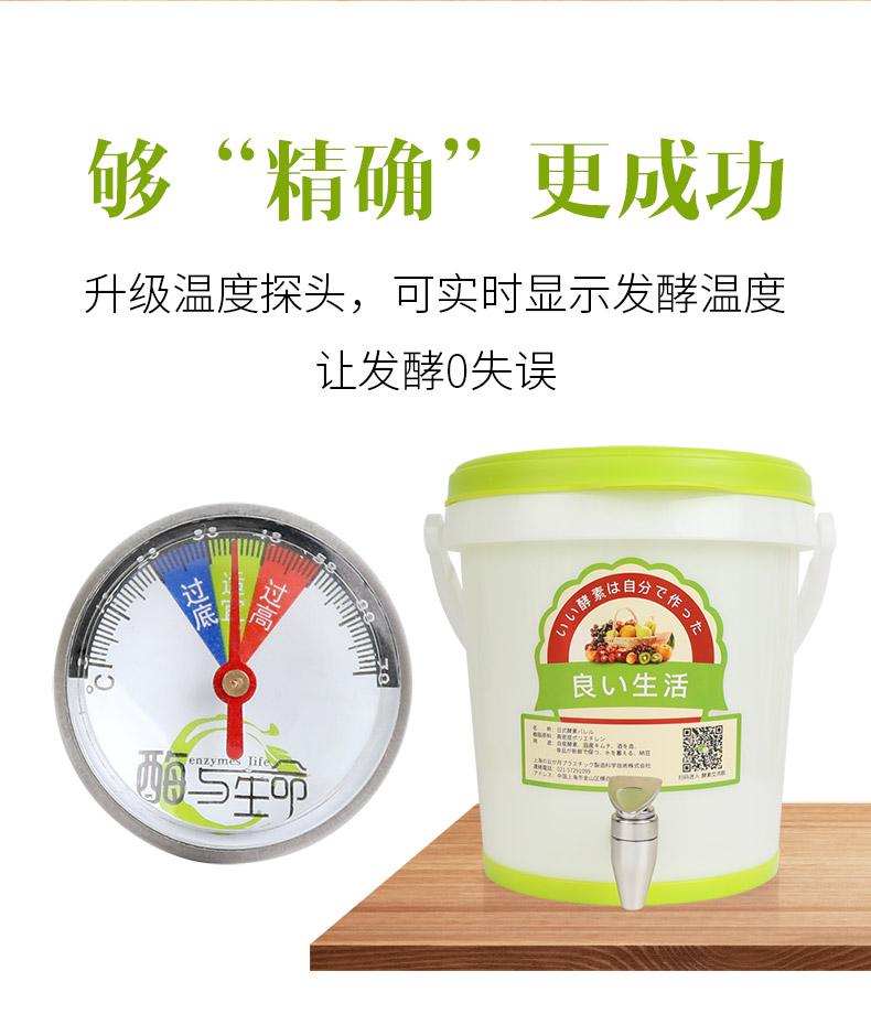 酵素桶日本酵素妈妈孝素桶家用快速发酵桶原装正品自制水果专用桶商品详情图