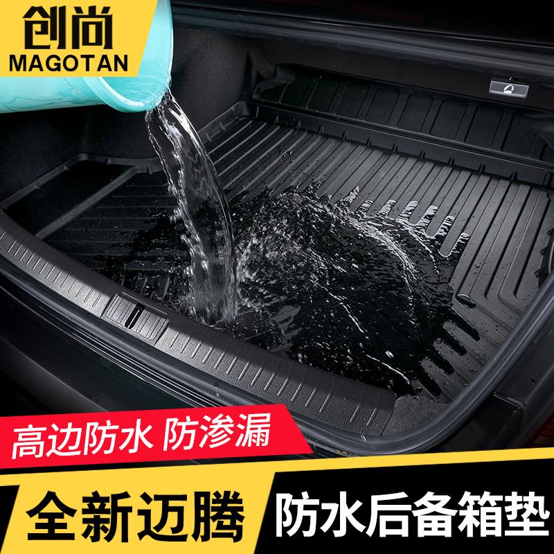 20款迈腾后备箱垫全包围防水专用汽车尾箱垫大众新迈腾b8装饰用品