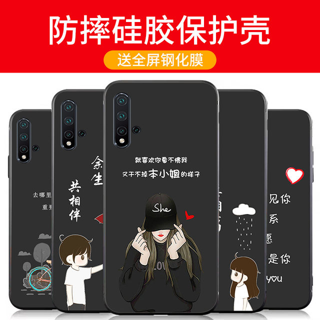 Huawei nova5pro mobile phone case European and American cold wind nova5i net red personality couple pro light and thin nova5z silicone all-inclusive protective cover matte creative fashion trendy brand for men and women