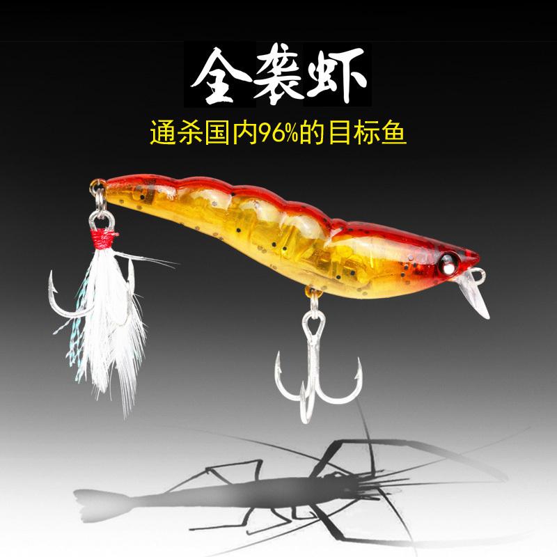 全袭虾 路亚饵缓沉米诺虾型夜光噪音淡水翘嘴鲈鱼桂鱼海钓海鲈