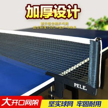 Сетки для столов,  PELE настольный теннис сетка костюм с чистый сгущаться пинг-понг сетка комнатный иностранных общий настольный теннис полка, цена 384 руб