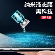 黑科技 美国进口!酷电星 纳米液态手机膜一瓶 适用所有手机