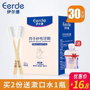 Nhốt bàn chải đánh răng sau sinh mềm tóc phụ nữ mang thai bà mẹ dùng bàn chải đánh răng dùng một lần 30 - Chăm sóc da mẹ / Làm sạch / Loại bỏ các nếp nhăn