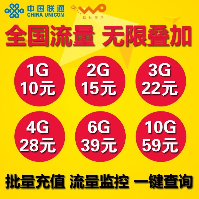 中国联通流量卡无限叠加全国流量物联网卡流量卡上网卡
