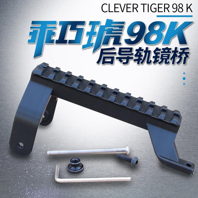 乖巧98k虎毛瑟改装金属配件镜桥升级模型道具