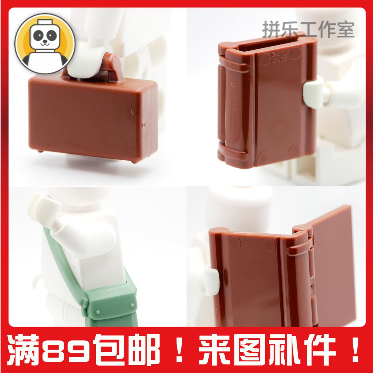 乐挎包仔书包LEGO4449/61976/24324/24093零件公文包高人手提箱棕