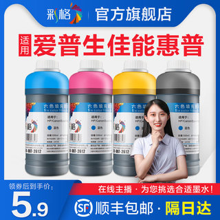 Color grid is suitable for Epson Canon HP printer ink universal hp803 802 680 ink cartridge 4-color black color mp288r330 mg2580s inkjet 2132 filling non original