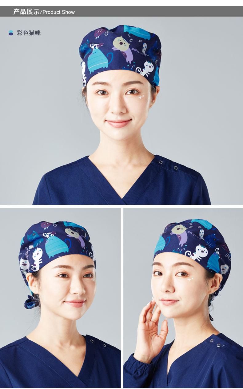 mũ bác sĩ phẫu thuật và y tá mũ pet thẩm mỹ viện nha khoa nắp bệnh viện in ấn gia đình bụi trần áp dụng