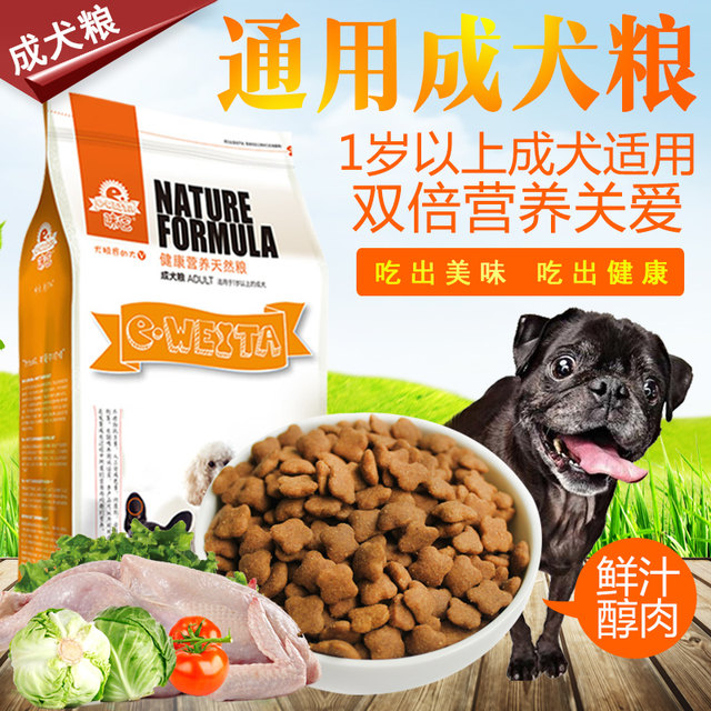 Teddy Dog Food Teddy Dog Food Universal Pony Nutritional Formula Natural Adult Dog Food for Large, Medium and Small Dogs
