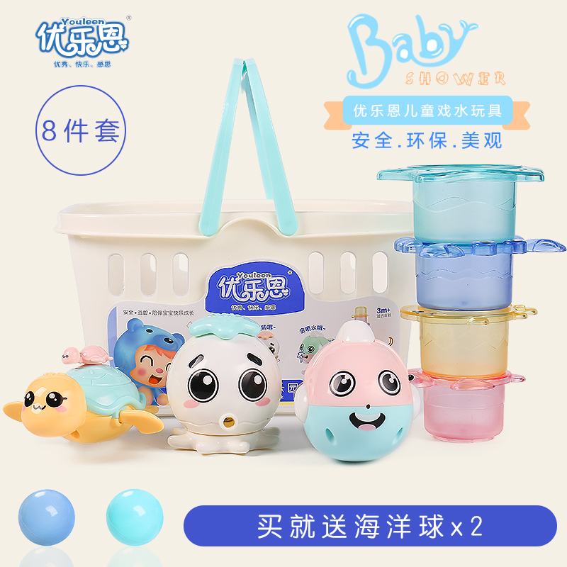Children's water toys [8 sets] [send two - ocean ball] [Macaron color new]